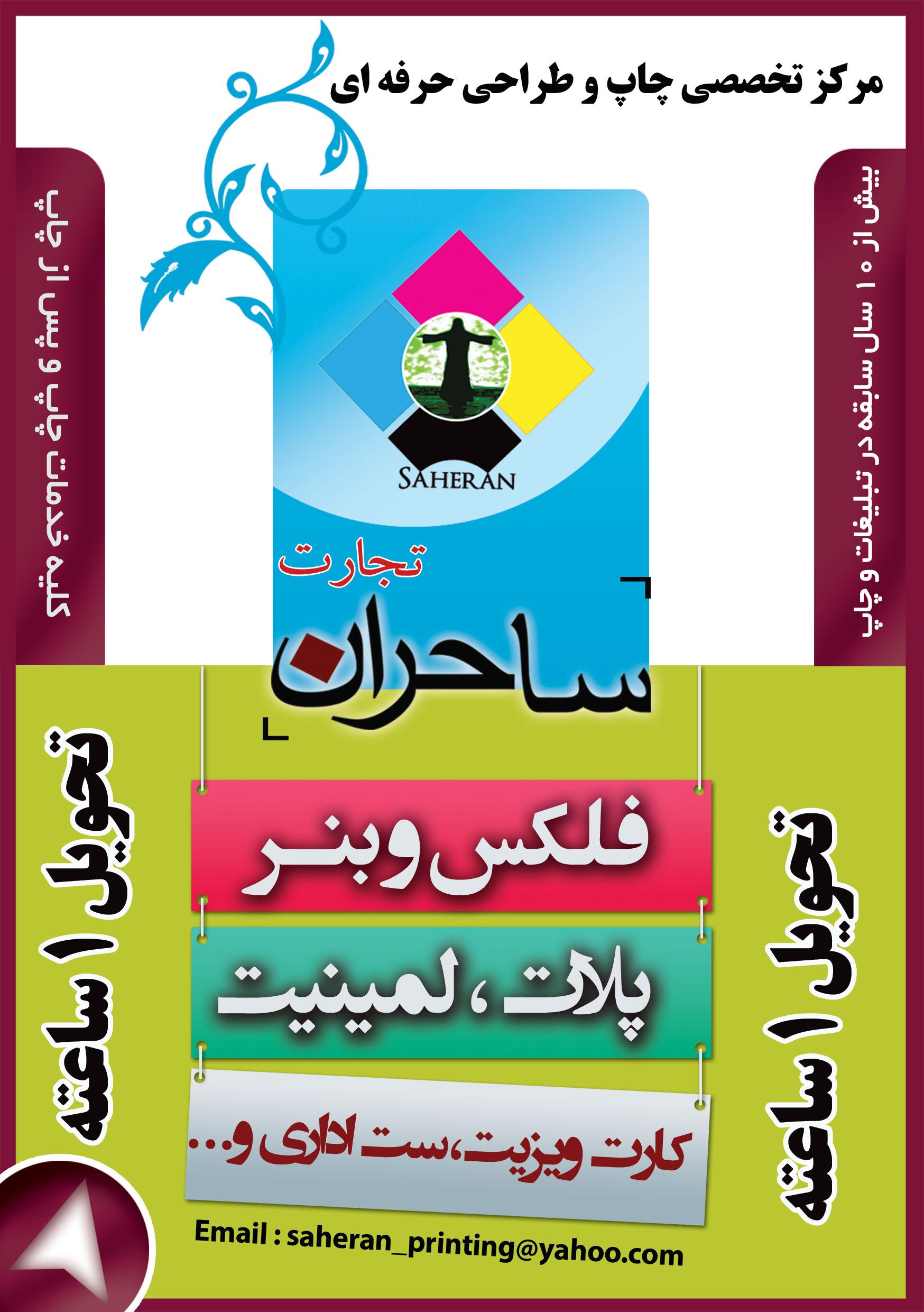 saheran-tract-copy